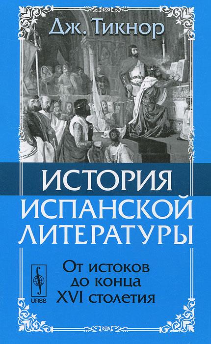 Дж. Тикнор История испанской литературы. От истоков до конца XVI столетия