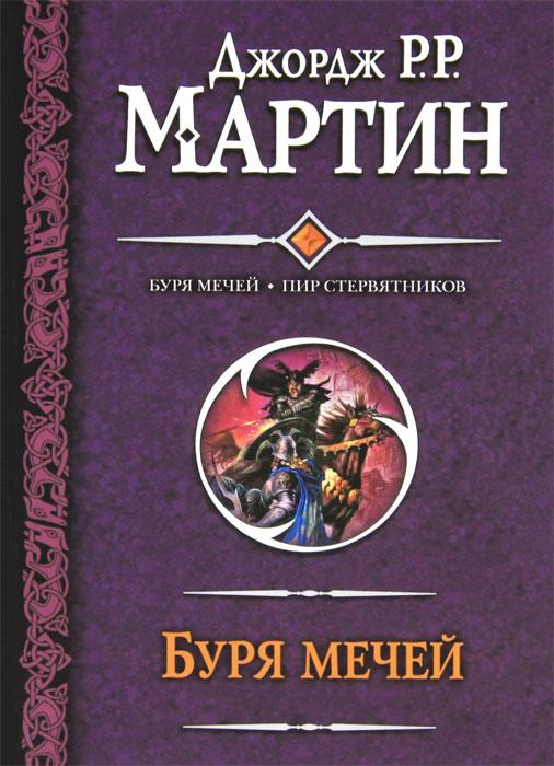 Мартин Джордж Р.Р. Буря мечей. Пир стервятников