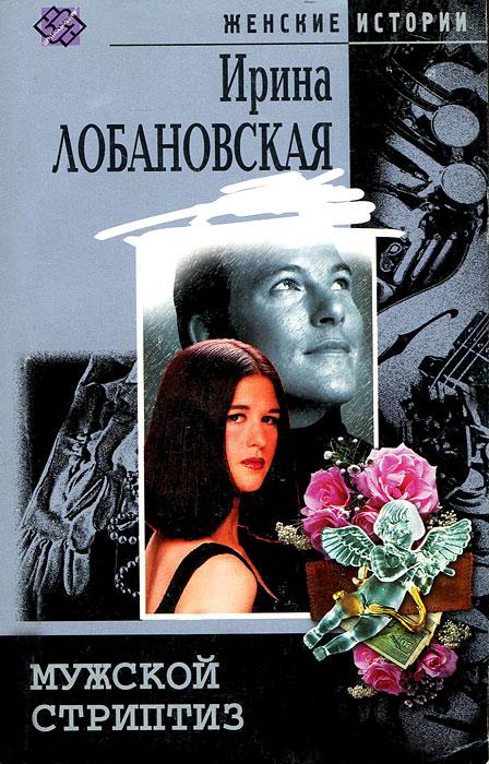 Ирина Лобановская Мужской стриптиз ирина горюнова одна женщина один мужчина