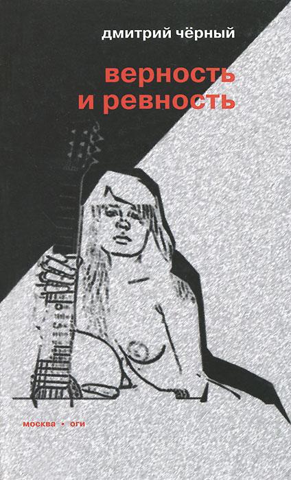 Дмитрий Черный Верность и ревность черный как смоль