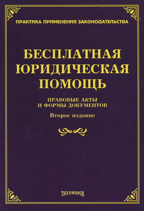 Л. В. Тихомирова Бесплатная юридическая помощь. Правовые аспекты и формы документов