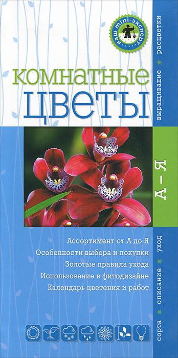 Ю. А. Фомина Комнатные цветы комнатные цветы в горшках купить в воронеже