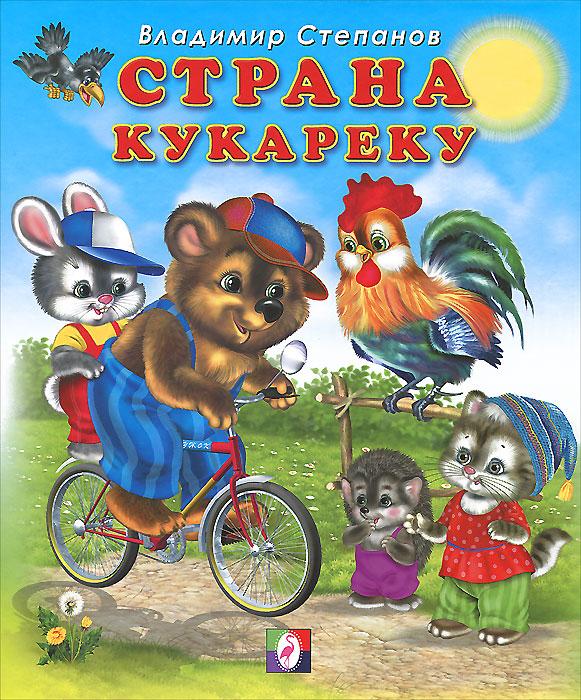Владимир Степанов Страна кукареку