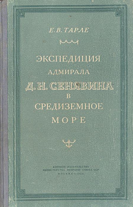 Экспедиция адмирала Д. Н. Сенявина в Средиземное море