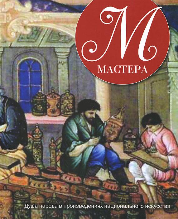Е. М. Кавелина Мастера. Душа народа в произведениях национального искусства книга мастеров