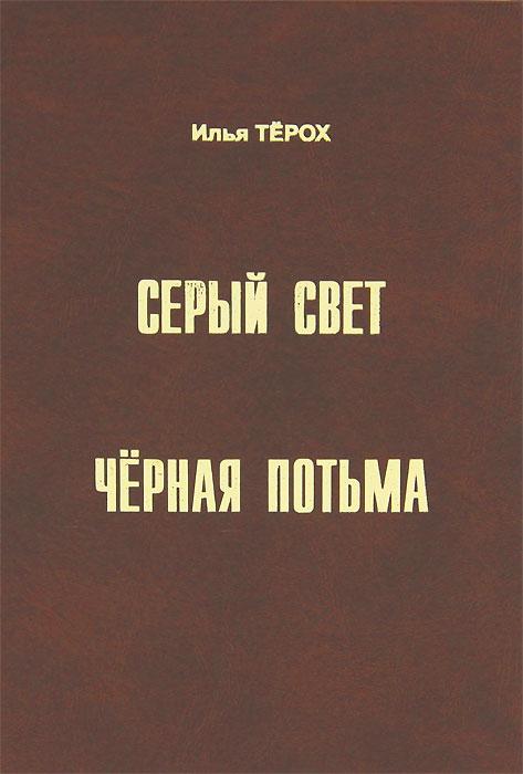 Илья Терох Серый Свет. Черная Потьма