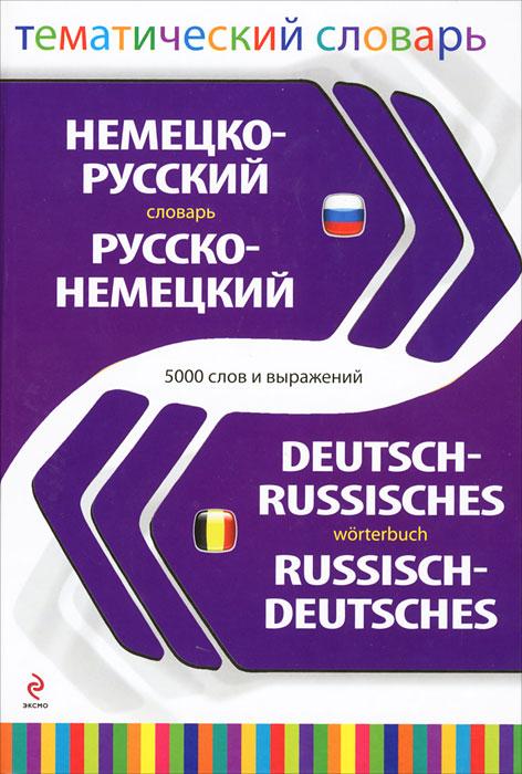 Немецко-русский, русско-немецкий тематический словарь / Deutsch-Russisches: Russisch-Deutsches Worterbuch turkisch deutsches worterbuch