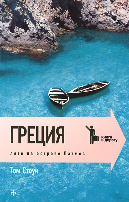 Греция. Лето на острове Патмос. Том Стоун