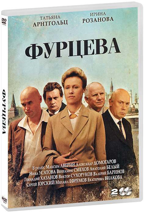 Фурцева: Серии 1-12 (2 DVD) екатерина фурцева главная женщина ссср