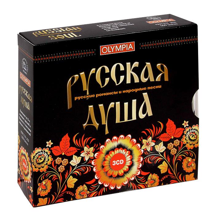 Русская душа (3 CD)