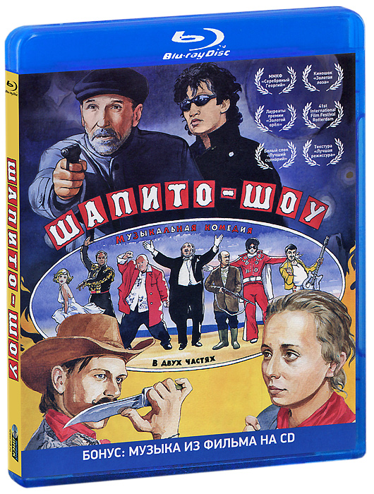 Шапито-шоу: Любовь и дружба / Уважение и сотрудничество (Blu-ray + CD) несколько дней из жизни и и обломова blu ray