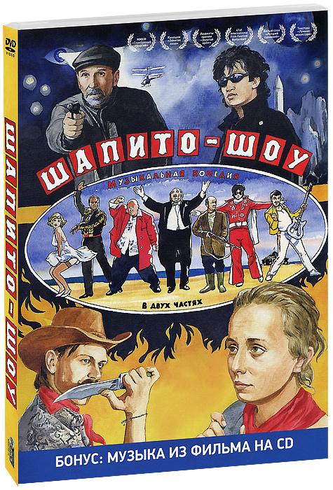 цена на Шапито-шоу: Любовь и дружба / Уважение и сотрудничество (DVD + CD)