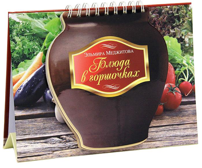 Меджитова Э.Д. Блюда в горшочках книги эксмо блюда в горшочках