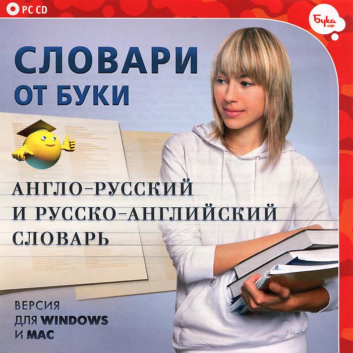 Словари от Буки. Англо-Русский и Русско-Английский словарь (версия для Windows и MAC)
