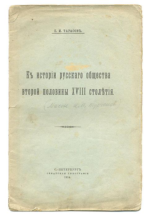 К истории русского общества второй половины XVIII столетия л с утевский молодые годы ивана тургенева