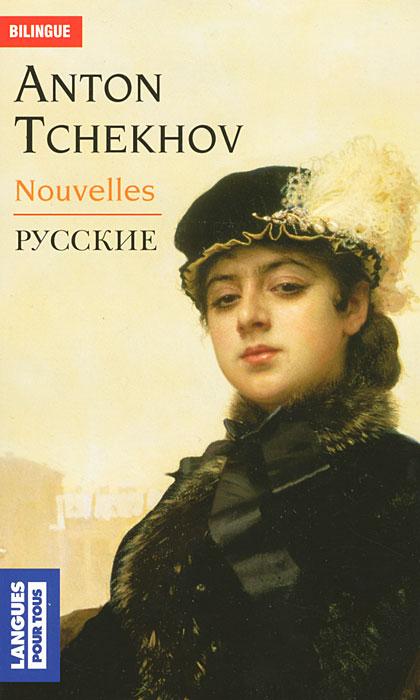 Anton Tchekhov: Nouvelles / Антон Чехов. Рассказы short stories in russian