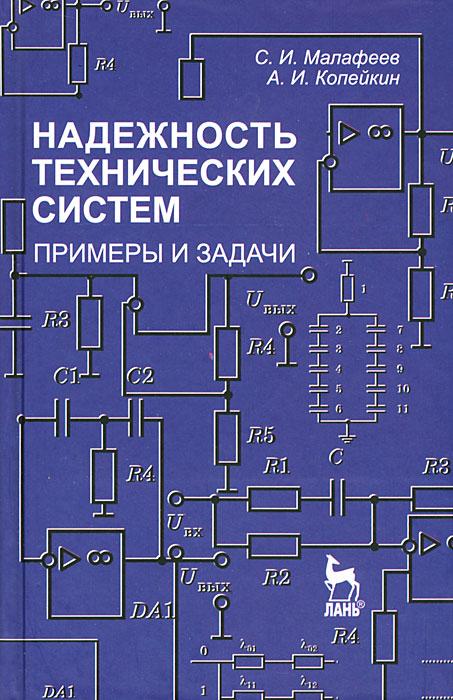 С. И. Малафеев, А. И. Копейкин Надежность технических систем. Примеры и задачи с и малафеев надежность электроснабжения учебное пособие