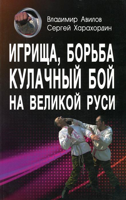 Скачать Игрища, борьба, кулачный бой на Великой Руси быстро