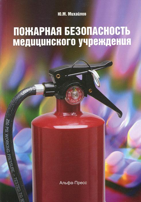 Ю. М. Михайлов Пожарная безопасность медицинского учреждения технический регламент о требованиях пожарной безопасности 123 фз