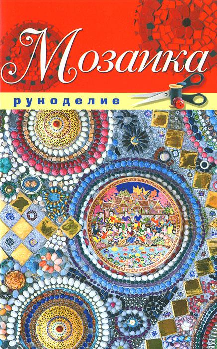 Е. А. Шилкова Мозаика
