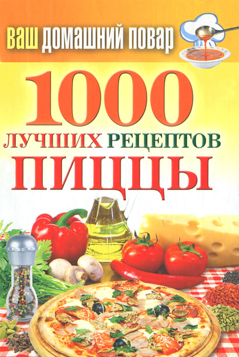 1000 лучших рецептов пиццы книги издательство аст суперподарок 1000 лучших рецептов для идеальной хозяйки