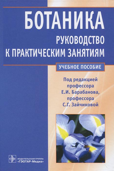 Ботаника. Руководство к практическим занятиям новости систематики высших растений том 40