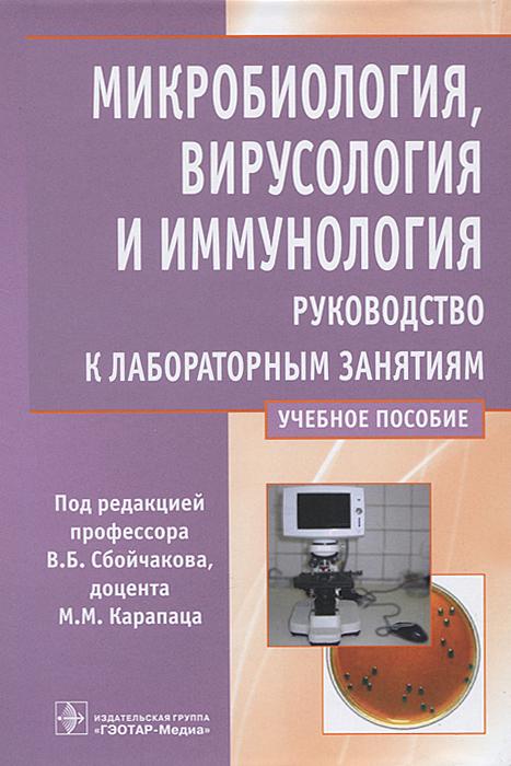 Микробиология, вирусология и иммунология. Руководство к лабораторным занятиям медицинская микробиология вирусология и иммунология учебник