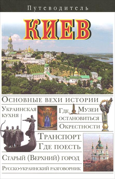 В. Н. Сингаевский. Киев. Путеводитель