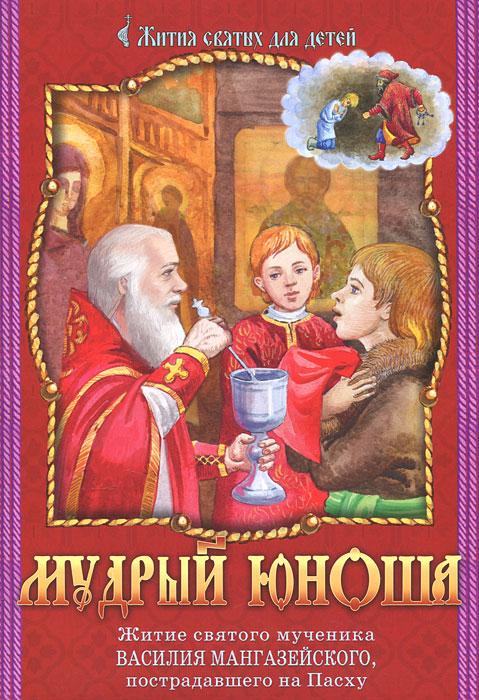 Мудрый юноша. Житие святого мученика Василия Мангазейского, пострадавшего на Пасху