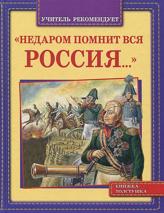 Недаром помнит вся Россия... книгу для внеклассного чтения