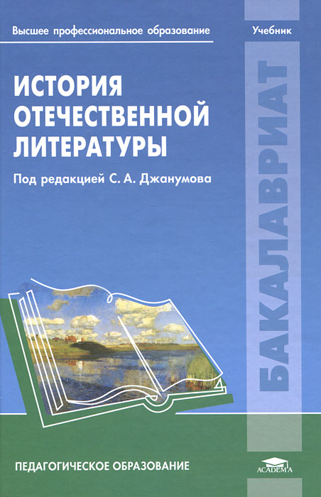 История отечественной литературы