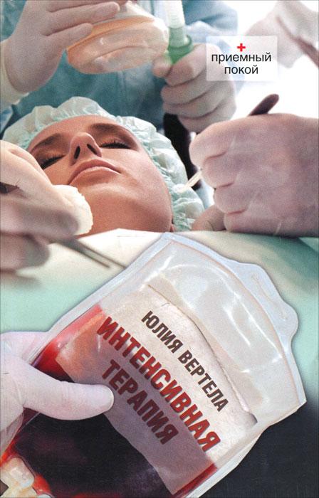 Юлия Вертела Интенсивная терапия анн гингер серж гингер гештальт терапия контакта