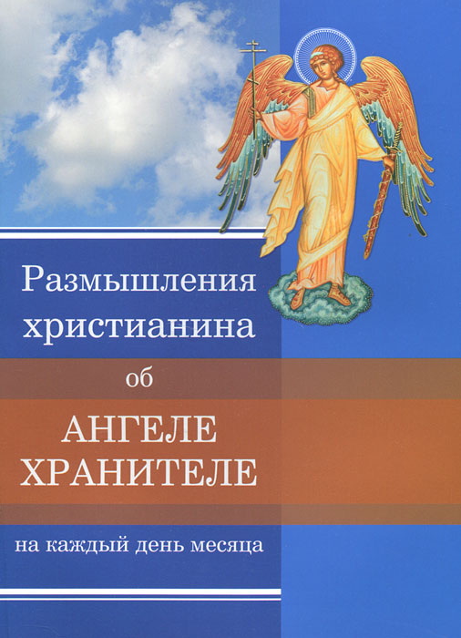 Размышления христианина об Ангеле Хранителе на каждый день месяца чтение на каждый день великого поста купить