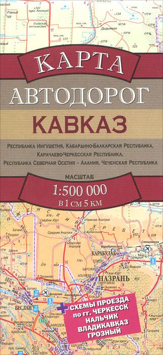 Кавказ. Карта автодорог