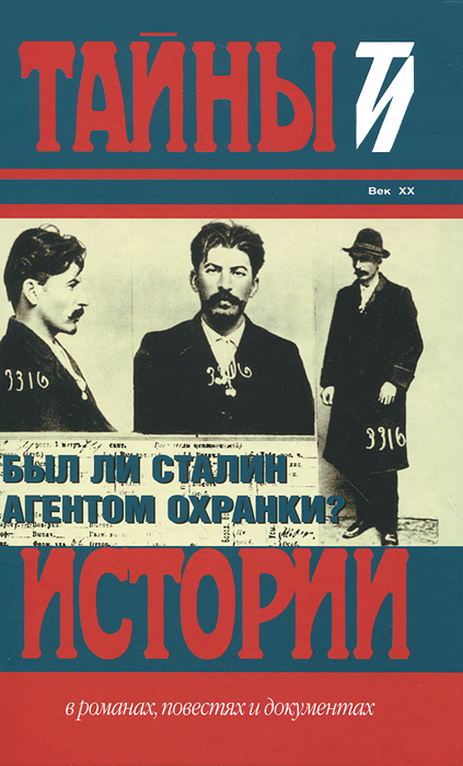 Был ли Сталин агентом Охранки? стариков н в так говорил сталин статьи и выступления