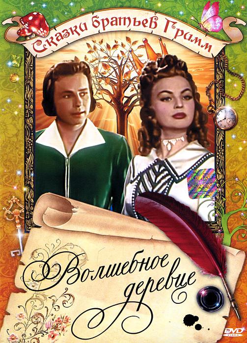 Сказки братьев Гримм:  Волшебное деревце Deutsche Film (DEFA)