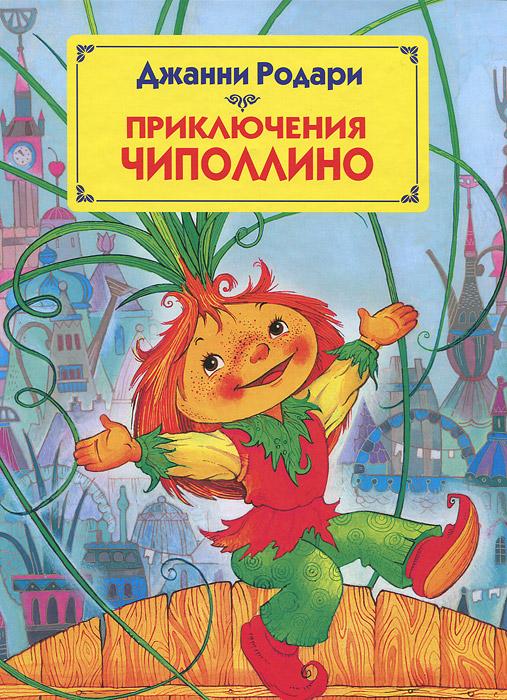 Скачать приключения чиполлино книга