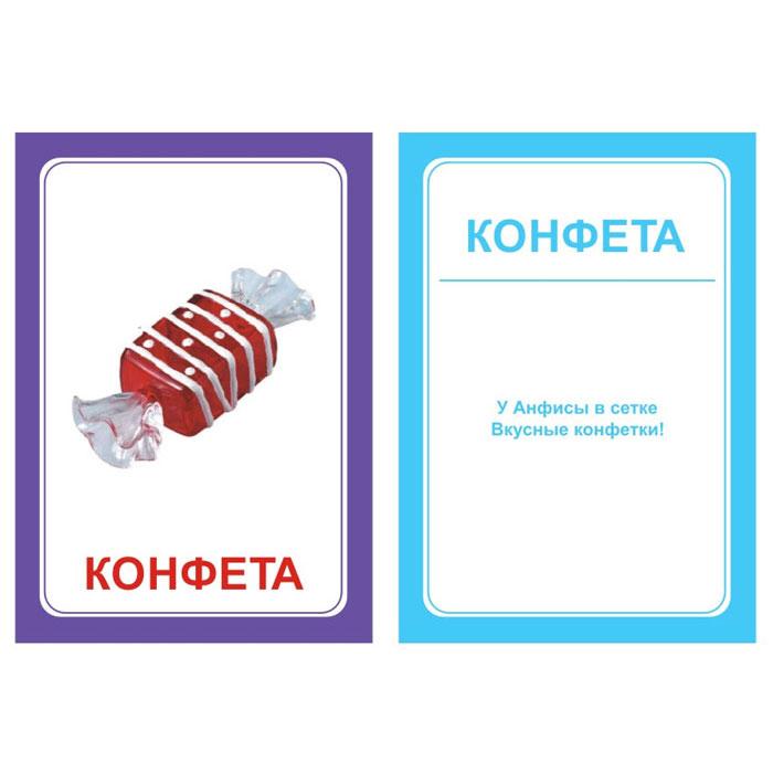 Вундеркинд с пеленок Обучающие карточки Логопедка Ф