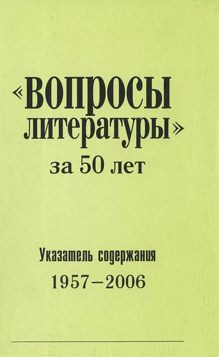 Вопросы литературы за 50 лет. Указатель содержания 1957-2006 журнал вопросы литературы 4 2017