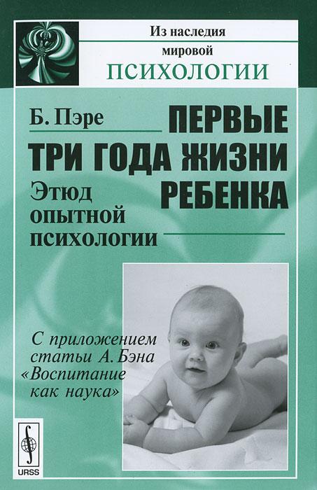 Б. Пэре Первые три года жизни ребенка. Этюд опытной психологии опель корса б у продаю в москве