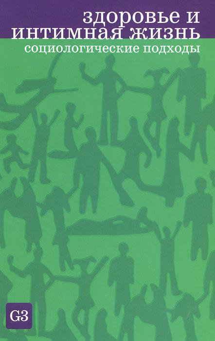 Здоровье и интимная жизнь. Социологические подходы