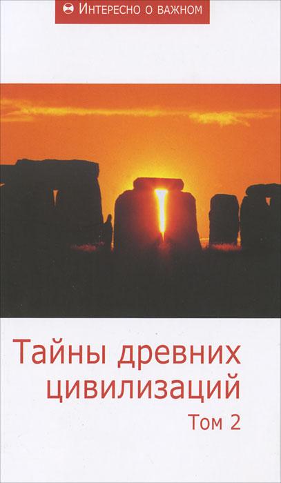 Тайны древних цивилизаций. Том 2 ISBN: 978-5-91896-032-5