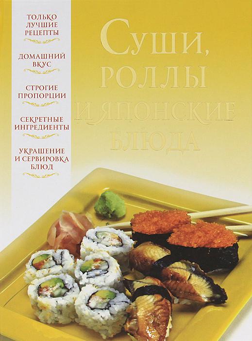 Надеждина Вера Суши, роллы и японские блюда роллы для розжига