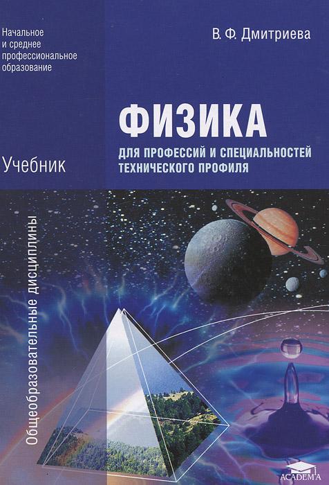 Физика для профессий и специальностей технического профиля. В. Ф. Дмитриева