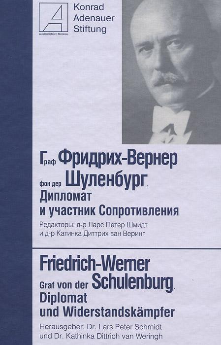 Граф Фридрих-Венер фон дер Шуленбург. Дипломат и участник Сопротивлений / Friedrich-Werner Graf von der Schulenburg:Diplomat