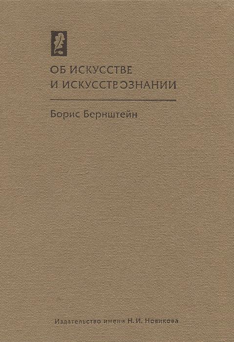 Борис Бернштейн Об искусстве и искусствознании