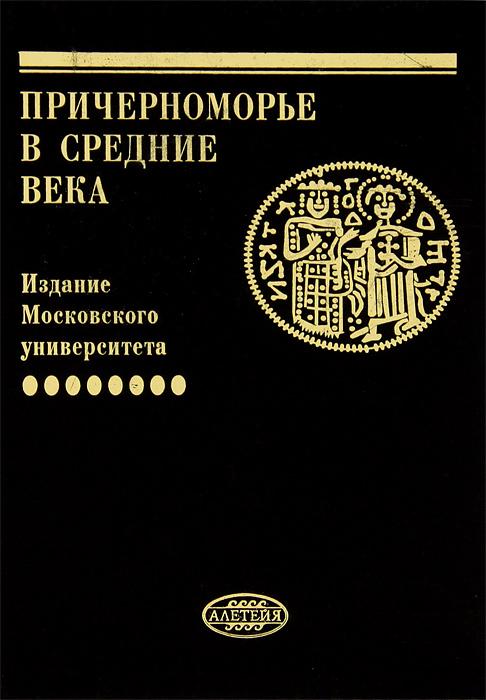 Причерноморье в Средние века. Выпуск 8