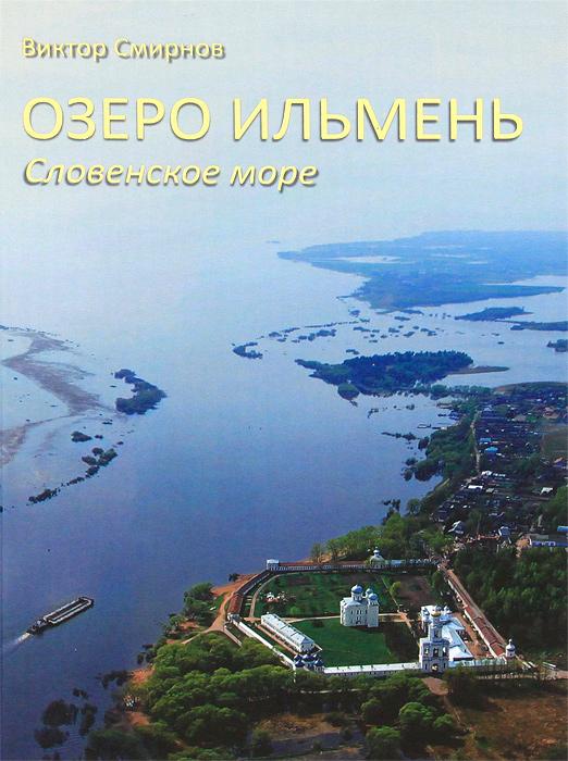 Виктор Смирнов Озеро Ильмень. Словенское море