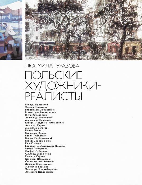 Людмила Уразова Польские художники-реалисты