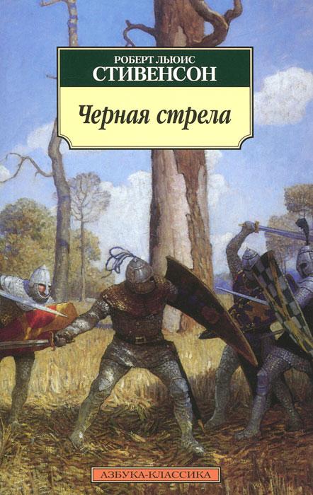 Роберт Льюис Стивенсон Черная стрела клайв стэйплз льюис